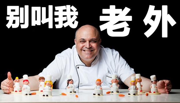 640 chef Chinese
